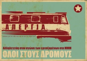 Cómo romper una huelga desde el Gobierno (o lo que es lo mismo, la patronal siempre tiene la razón). Parte I. Ejemplo griego